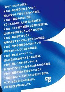 立憲_静岡